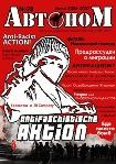http://www.avtonom.org/files/1373/oblojka28-m.jpg